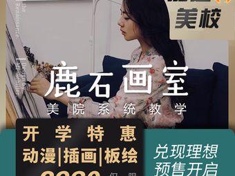 鹿石畫室 美院系統教學(南翔印象城MEGA店)