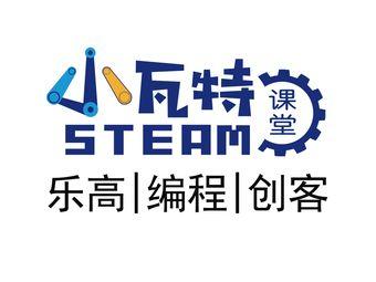小瓦特Steam课堂·乐高丨编程丨创客(万达广场店)