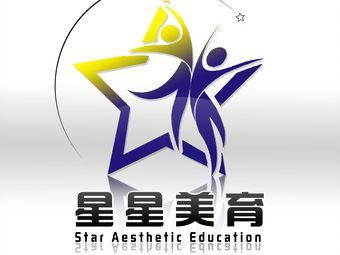 星星美育艺术学校