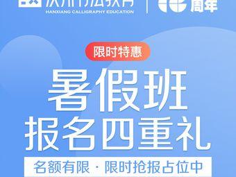 汉翔书法教育(七宝宝龙校区)