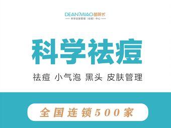 苗院长皮肤管理祛痘中心(长青南路店)