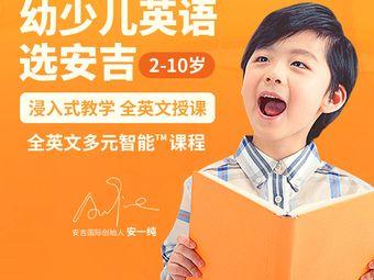 安吉国际儿童发展中心(睿海中心校区)