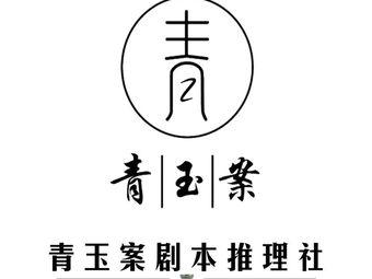 青玉案剧本杀推理馆