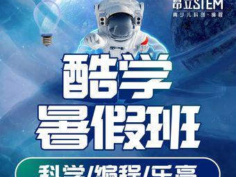 昂立STEM机器人编程科学实验乐高思维创造力(静安大宁中心)