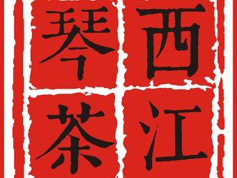 西江琴茶·小西楼