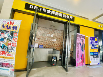 DBJ国际流行舞蹈培训会所(爱琴海店)