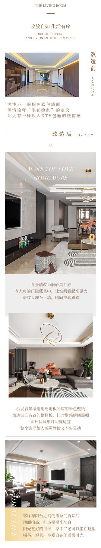140平米四室两厅轻奢风格客厅装修案例