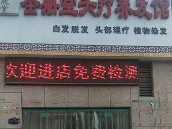 圣鼎堂养发美容馆(解放路店)