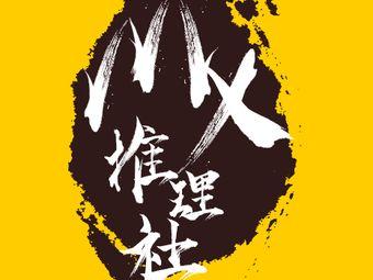 MX推理社侦探社