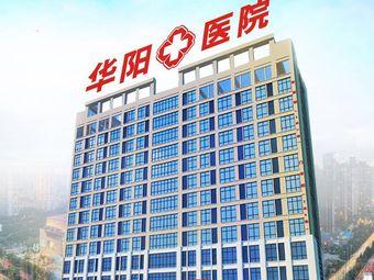 肥西华阳医院