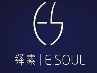 E.SOUL绎素造型(旗舰店)