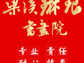 梁溪琳琅书画院(清扬旗舰校区)