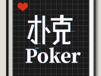扑克·剧本推理社