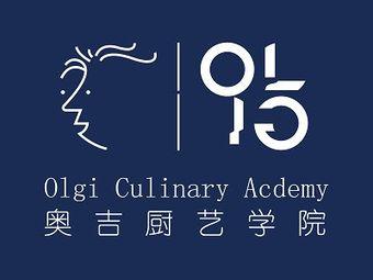 Olgi奥吉厨艺学院