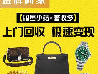 奢收多二手奢侈品包包手表黄金钻石首饰回收寄卖(望京店)