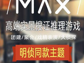 MAX实景搜证大侦探游戏馆(车公庙店)