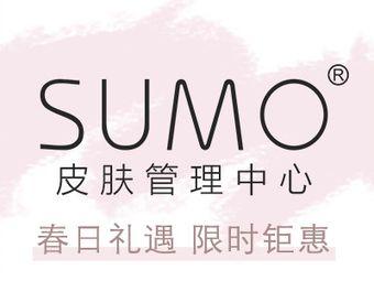 SUMO素陌皮肤管理中心(大朗店)