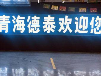 青海德泰汽车服务有限公司(五矿店)