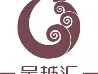 吳越匯影視足道(萬科店)