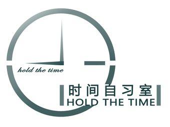 时间自习室(晋江店)