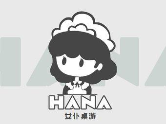 hana女仆桌游体验馆