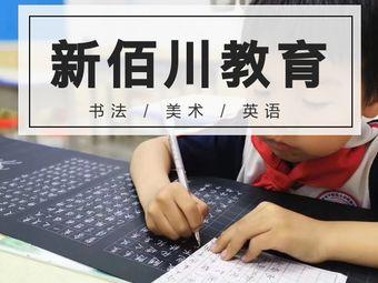 新佰川教育