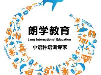 朗学教育-英语&小语种培训机构