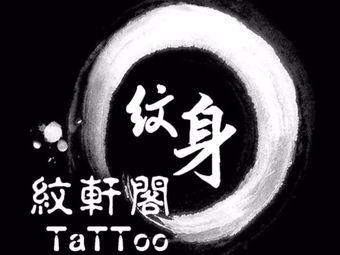 纹轩阁刺青