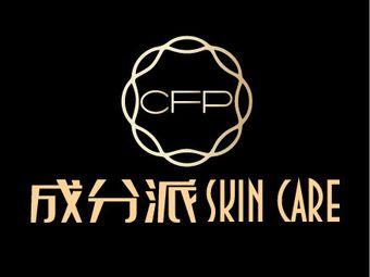 成分派皮肤管理