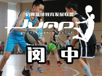 启跳青少年篮球教育发展联盟(闵中店)
