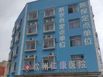 钦州仁康医院