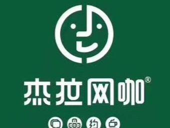 杰拉网咖(华都锦城店)