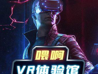 VR喂啊·虚拟现实·沉浸联机馆(之心城店)