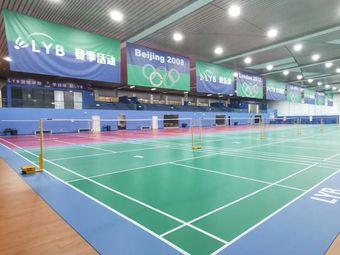 LYB李永波 羽毛球館