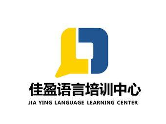 佳盈语言培训中心