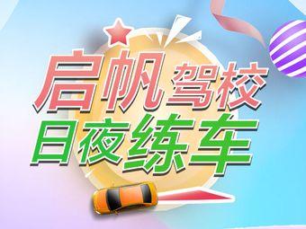 启帆驾校(东渡练车场)