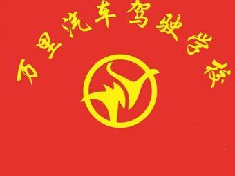宁波万里驾校(高教园区)
