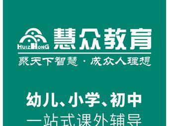 慧众教育(东校区)