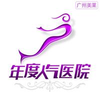 广州美莱医疗美容