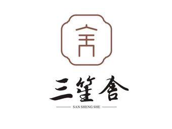 三笙舍养生足道(银湖路店)