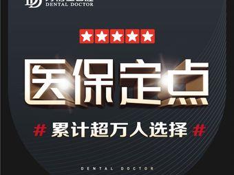 牙博士口腔品牌连锁(江阴店)