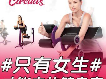 Circuits轻适美女性运动美学中心(保利天禧店)