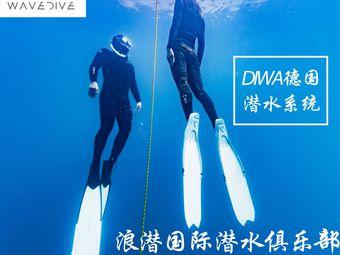 WaveDive浪潜国际潜水俱乐部