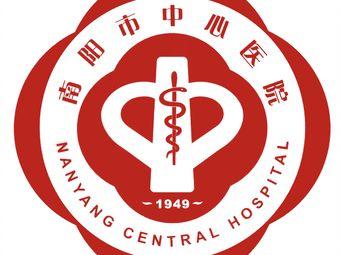 南阳市中心医院·整形美容