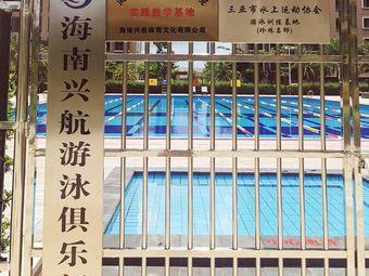 兴航游泳俱乐部(珍珠名邸店)
