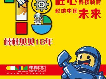 棒棒贝贝机器人智学STEAM(益田假日旗舰中心)