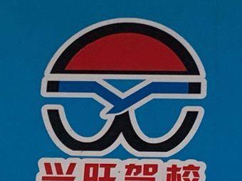 兴旺驾校(长沙大学校区)