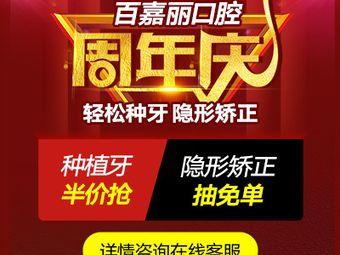 百嘉丽口腔·美学正畸中心(医保定点)
