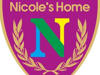 妮可的家国际幼儿园(西海岸园区)