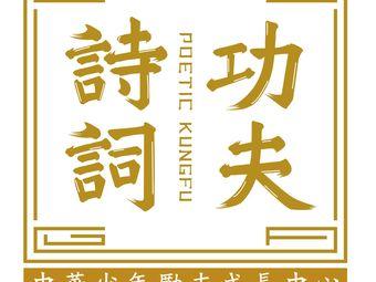 诗词功夫(爱融荟城直营中心)